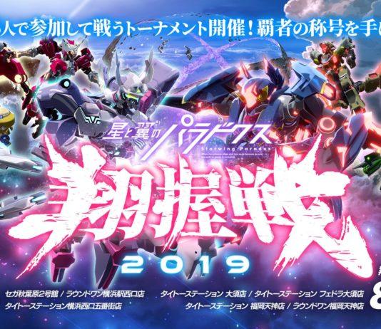 Reklambilden för den inställda turneringen. En samling robotar slåss bland molnen. I förgrunden är text på japanska och datumet 8.17, då turneringen skulle ha börjat.
